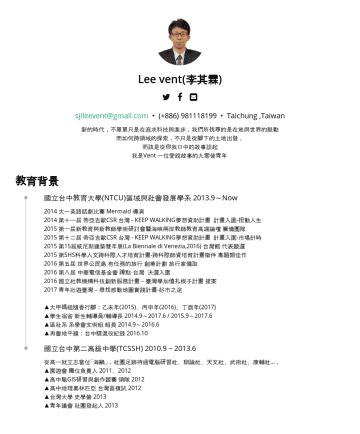 行銷企劃、規劃師 Resume Examples - Lee vent(李其霖) sjlleevent@gmail.com • Taichung ,Taiwan 新的時代,不單單只是在追求科技與進步,我們所找尋的是在地與世界的脈動 而如何跨領域的探索,不只是從腳下的土地出發, 而該是從你我口中的故事談起 我是Vent 一位愛說故事的九零後青年 教...