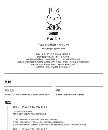 平面設計/視覺設計/專案管理 Resume Examples - Dong Dong Yo / 游東蔚 1993年,同時在設計領域與數位行銷領域翻滾的人。 詳細作品集連結 → 平面設計/視覺設計/專案管理 Taipei Special Municipality,TW dongdongyo@gmail.com 技能 平面設計 平面設計/名片排版/刊物編輯/圖片...