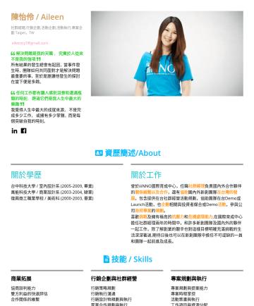 PM、社群經理人、行銷企劃、公關 Resume Examples - 陳怡伶 / Aileen 社群經理,BD,PM,行銷企劃,活動企劃,活動執行, Taipei,TW aileency7@gmail.com 解決問題是我的天職 , 究責於人從來不是我的強項 所有結果的發生總會有起因 , 當事件發生時 , 團隊如何共同面對才是解決問題最重要的事 , 至於 探討 ...