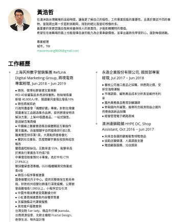 專案經理 Resume Examples - 黃浩哲 在澳洲與台灣職場的這段時間,讓我更了解自己的個性,工作專業技能的重要性。且勇於嘗試不同的事物,當我跨出第一步面對挑戰時,得到的總比我當初想像的多。 最重要的是更認識自我與培養與他人的差異性,才能彰顯獨特的價值。 希望在往後職場的路上也能發揮自身的能力為企業奉獻價值,並拿出最熱忱學習的心...