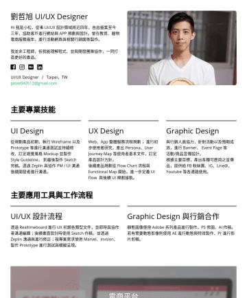 UI/UX Designer Resume Examples - 劉哲旭 UI/UX Designer Hi 我是小松,2016 起作為 UI/UX 自由接案設計師,服務客戶執行網站、APP 規劃與設計。另曾在教育、寵物平台電商公司服務共兩年,負責網站設計並與行銷人員合作各類行銷專案。 擁有多次與行銷企劃、程式開發團隊協作經驗,能快速理解不同專業領域並溝通,...