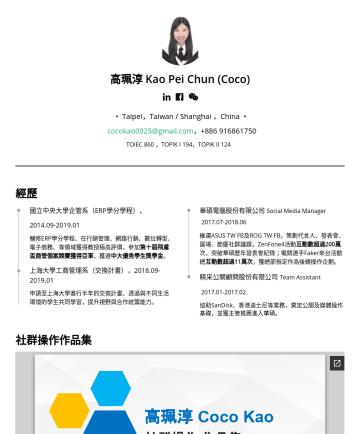 行銷 简历范本 - 高珮淳 Kao Pei Chun (Coco) • Taipei,Taiwan • cocokao0925@gmail.com ,TOIEC 860 ,TOPIK I 194,TOPIK II 124 經歷 國立中央大學企業管理系(ERP學分學程)輔修ERP學分學程、在行銷管理、網路行銷、數位...
