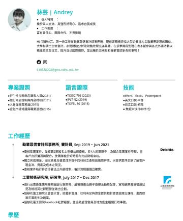 審計 / 合併 / 交易服務履歷範本