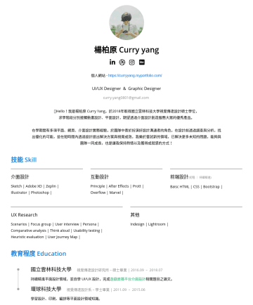 UI UX Designer Resume Examples - 楊柏原 Curry yang 個人網站 - https://curryyang.myportfolio.com/ UI/UX Designer & Graphic Designer curry.yang0801@gmail.com |👋 Hello!我是楊柏原 Curry Yang,於2018...