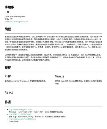 Junior Front-end Engineer Resume Examples - 李建叡 Junior Front-end Engineer 城市,TW aver803bath261@gmail.com 簡歷 畢業於國立高雄大學資訊管理學系,大三上學期時 PHP 課程在實作期末專案的過程中開啟了對網頁設計的興趣,同時也在那一學期選修了由業師所開的網頁前端課程,因此接觸到網頁...