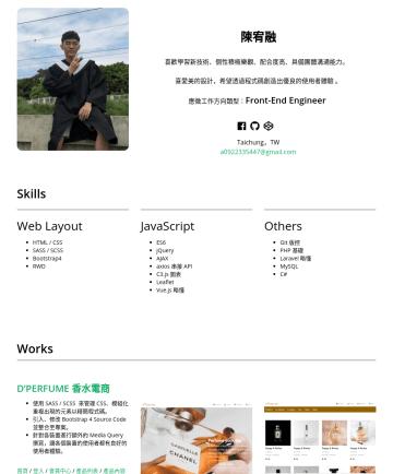 前端工程師 Front-End Developer Resume Examples - 陳宥融 喜歡學習新技術、個性積極樂觀、配合度高、具備團體溝通能力。 喜愛美的設計,希望透過程式碼創造出優良的使用者體驗 。 應徵工作方向類型: Front-End Engineer Taichung,TW a@gmail.com Skills Web Layout HTML / CSS SAS...