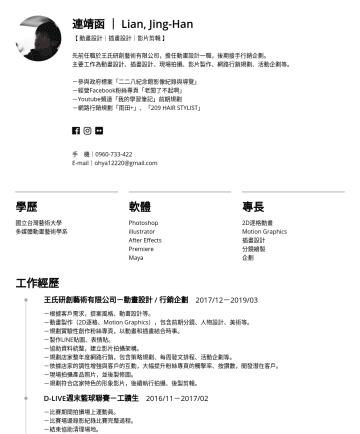 Project Manager、PM、專案經理、UX、網站企劃、產品企劃 Resume Examples - 連靖函 | Lian, Jing-Han 【 專案管理|分鏡設計|動畫設計|插畫設計 】 任職於錨點影音整合行銷有限公司,擔任動畫製作人一職。 主要工作為動畫專案管理,同時也負責設計與動畫製作。 參與多項政府標案 -「2020年版運輸政策白皮書出版、宣傳影片及行銷委外服務案」之動畫宣傳影片 -...