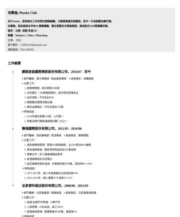 專案 / 產品管理履歷範本