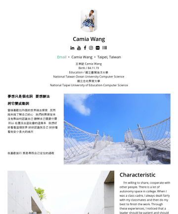简历范本 - Camia Wang Email • Camia Wang • Taipei, Taiwan 王亭懿 Camia Wang Birth /Education / 國立臺灣海洋大學 National Taiwan Ocean University Computer Science 國立台北教育大...