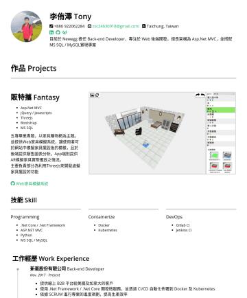 Backend Developer Resume Examples - 李侑澤 Tony zxc@gmail.com ・ Taipei, Taiwan 專注於 Web 後端開發,擅長架構為 Asp.Net MVC,主要開發 .Net Core / .Net Framework 系統。並使用CI/CD 實現專案自動化驗證及佈署到 Docker 及 K8s。 5+ y...
