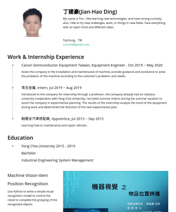 工業工程師、製程工程師、設備工程師 Resume Examples - 丁建豪(Jian-Hao Ding) My name is Tim. I like learning new technologies, and have strong curiosity, also, I like to try new challenges, work, or things...