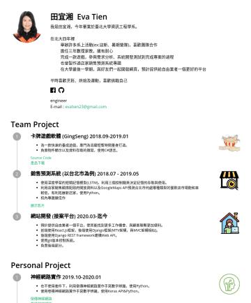 engineer Resume Examples - 田宜湘 Eva Tien 我是田宜湘,今年畢業於臺北大學資訊工程學系。 在北大四年裡 舉辦許多系上活動(ex:迎新、暑期營隊),喜歡團隊合作 擔任三年數理家教,擁有耐心 完成一款遊戲,參與需求分析、系統開發測試到完成專案的過程 也曾製作過店家銷售預測系統專題 在大學最後一學期,與好友們一起開發...