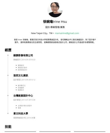 商品開發/專案管理/業務/平面設計 Resume Examples - 徐婉瑜 Irine Hsu 產品開發/專案管理/業務開發/視覺設計 New Taipei City,TW • mamairine@gmail.com 我是 Irine- 徐婉瑜, 現任文創品牌-小日子產品開發專員,進行新品企劃,銷售通路開發與社群經營等,在職期間成功曾協助推出300多款自有產品...