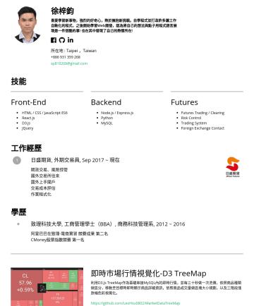 Web Developer Resume Examples - 徐梓鈞 喜愛學習新事物,強烈的好奇心,熱於擁抱新挑戰。 自學程式並打 造 許多讓工作 自動化的程式 ,之後開始學習Web開發,認為將自己的想法與點 子用 程式語言展 現是一件很酷的事! 也在其中發現了自己的熱情所在! Taipei ,Taiwan sp810208@gmail.com 技能 F...