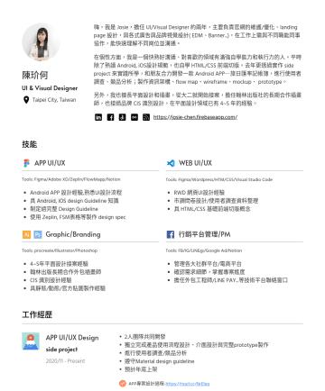 UI 設計履歷範本