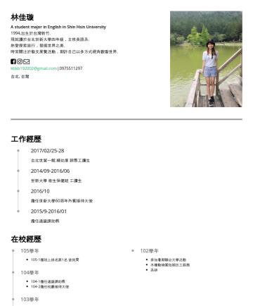 Resume Examples - 林佳璇 A student major in English in Shin Hsin University 1994,出生於台灣新竹。 現就讀於台北世新大學四年級,主修英語系。 熱愛探索旅行,發掘世界之美。 時常關注於藝文展覽活動,期許自己以多方式視角觀看世界。 kbkb192002@gma...