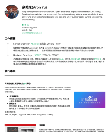 backend engineer Resume Examples - 余皓永(Aron Yu) Ruby developer familiar with Rails with 3 years experience, all projects with reliable Unit testing. Developed two websites, one from ...