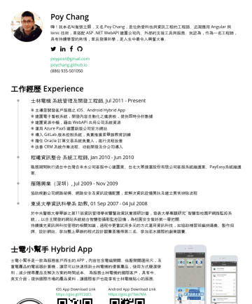 Developer Resume Examples - Poy Chang 嗨!我本名叫做張立顗,又名 Poy Chang,是位熱愛科技與資訊工程的開發者。負責企業內部IT解決方案設計與開發,從前端開發到後端系統建構的過程中累積多元技術經驗,目前專注於 Angular、ASP.NET Core、Azure 技術研究,經常將經驗發表個人部落格,分享各...