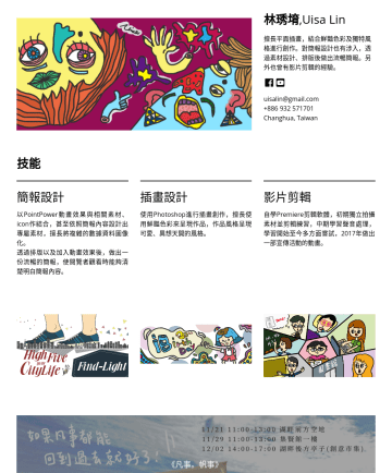 美編 Resume Examples - 林琇堉 ,Uisa Lin 擅長平面插畫,結合鮮豔色彩及獨特風格進行創作。對簡報設計也有涉入,透過素材設計、排版後做出流暢簡報。另外也曾有影片剪輯的經驗。  uisalin@gmail.comChanghua, Taiwan 技能 簡報設計 以PointPower動畫效果與相關素材、icon...