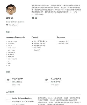 Senior Software Engineer 履歷範本 - 梁聖瑜 Senior Software Engineer Taipei, Taiwan 在軟體開發工作經歷了14年,待過工業電腦廠,宏碁雲端事業群,到投身旅遊新創產業,目前任職於新加坡知名AI新創。因為早年工作熱愛物件導向開發,而在踏入前端領域後喜歡上ReactJS的Component為主的架...