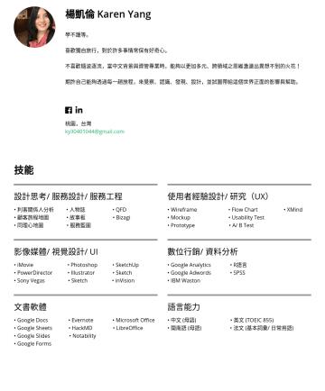 UX Designer/ UX Researcher 履歷範本 - 楊凱倫 Karen Yang 學不躐等。 喜歡獨自旅行,對於許多事情常保有好奇心。 不喜歡隨波逐流,當中文背景與資管專業時,能夠以更加多元、跨領域之思維激盪出異想不到的火花! 期許自己能夠透過每一趟旅程,來覺察、認識、發現、設計,並試圖帶給這個世界正面的影響與幫助。 桃園,台灣 ky@gmai...