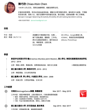 Project Manager, Planning Resume Examples - 陳巧欣 Chiao-Hsin Chen 1985年12月2日生,理想且兼顧務實,細膩並關照全局。 於藝術與管理間,思考如何經由創意與美,觸動生命更深層的感受。擁有跨文化經驗,不間斷的自我充實、探索人生,擅於在團隊中提供最佳支援,整合溝通,成就每個獨一無二的專案。 #project manage...