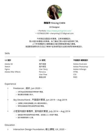 UX designer Resume Examples - 陳胤玲 YinLing CHEN UX Designer • Portfolio: https://www.yinlingchen.com/ • chenyinling1215@gmail.com 今年剛從法國設計系畢業,主修多媒體設計。 對UX設計有著極大的熱情。為了讓自己對UX設計有更深的...